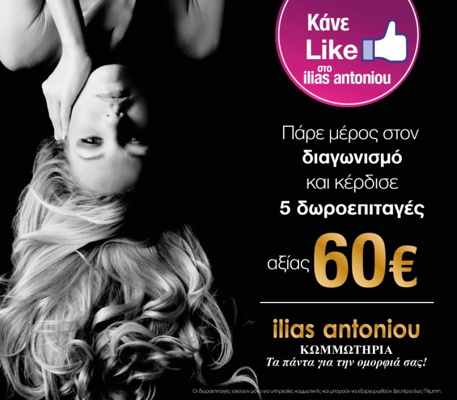 ilias antoniou - Facebook App - Contest