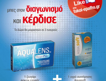 Fakoi-Epafhs Facebook App - Contest