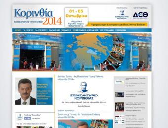 KorinthianExhibition.gr